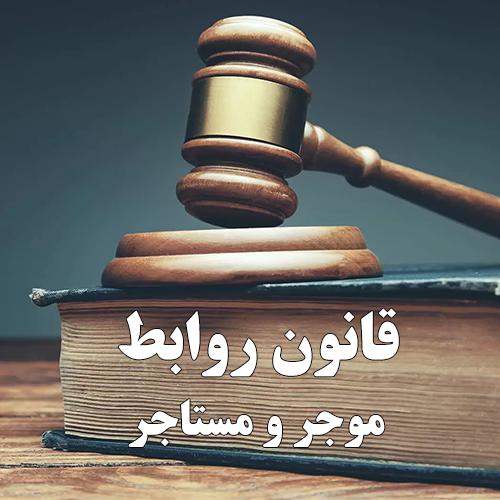 قانون روابط موجر و مستاجر