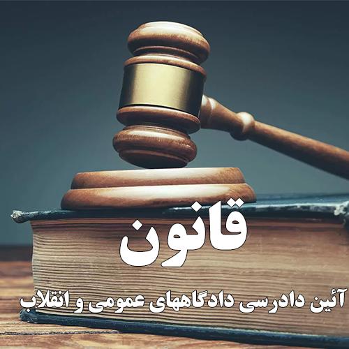 آئین دادرسی دادگاههای عمومی و انقلاب