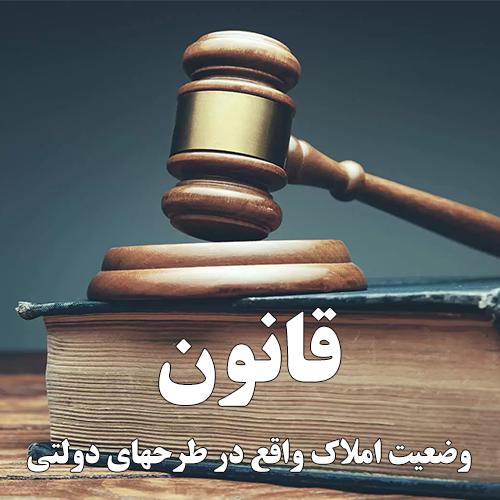 قانون وضعیت املاک واقع در طرحهای دولتی
