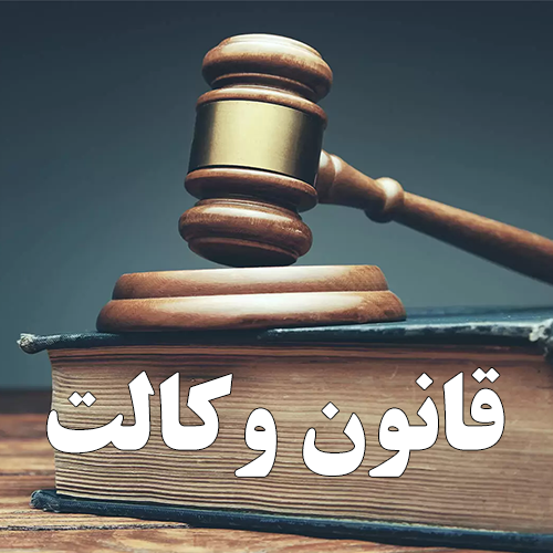 قانون وکالت