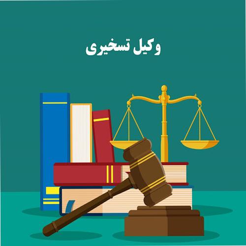 وظایف وکیل تسخیری