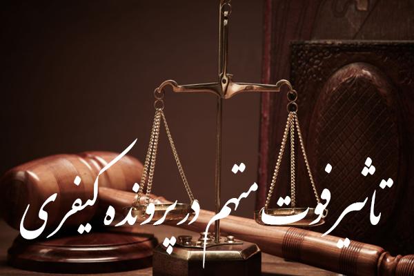 تأثیر فوت متهم در پرونده کیفری