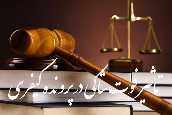 تاثیر فوت شاکی در پرونده کیفری